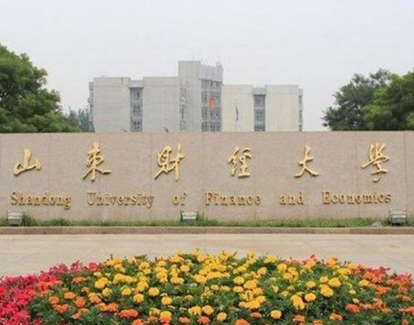 山东财经大学