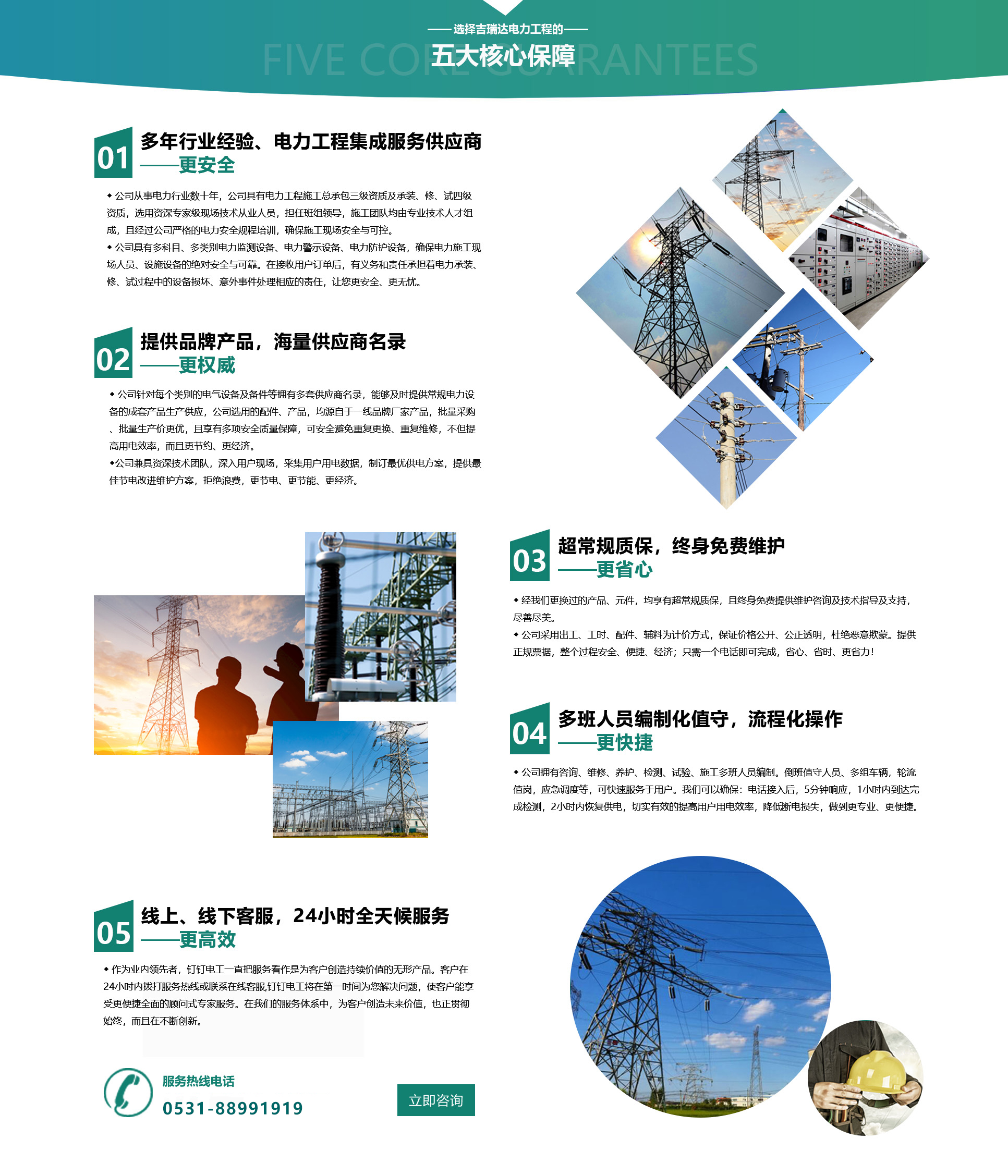 电力工程公司