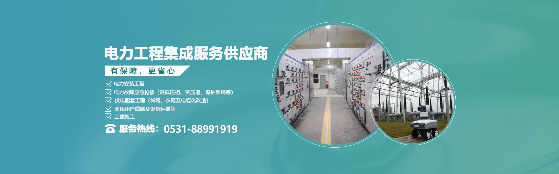 电力工程安装